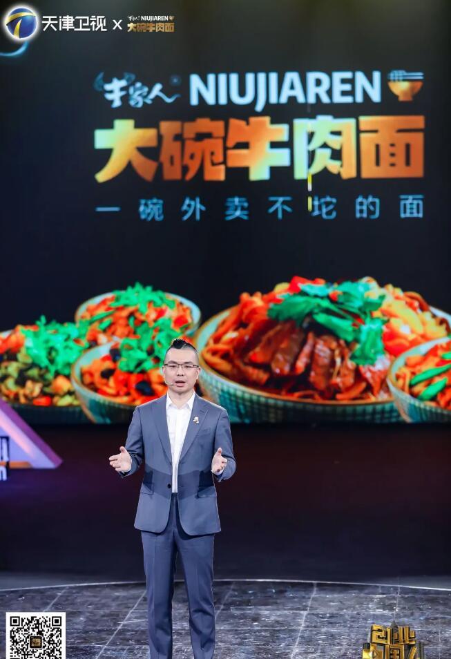 牛家人上创业中国人节目